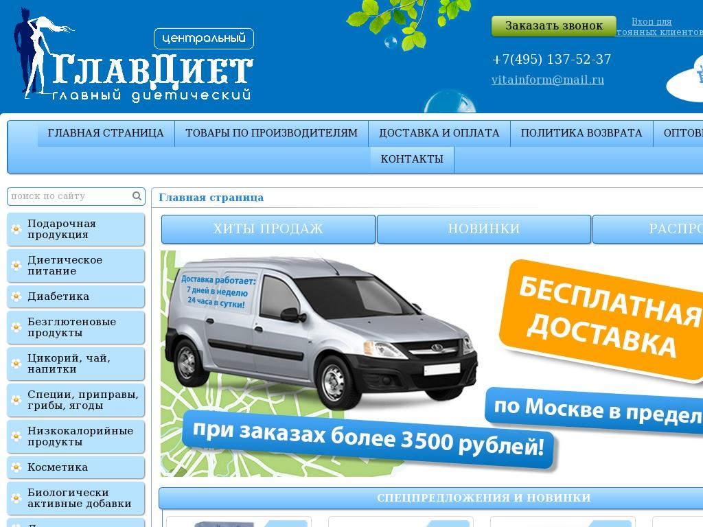 логотип glavdiet.ru