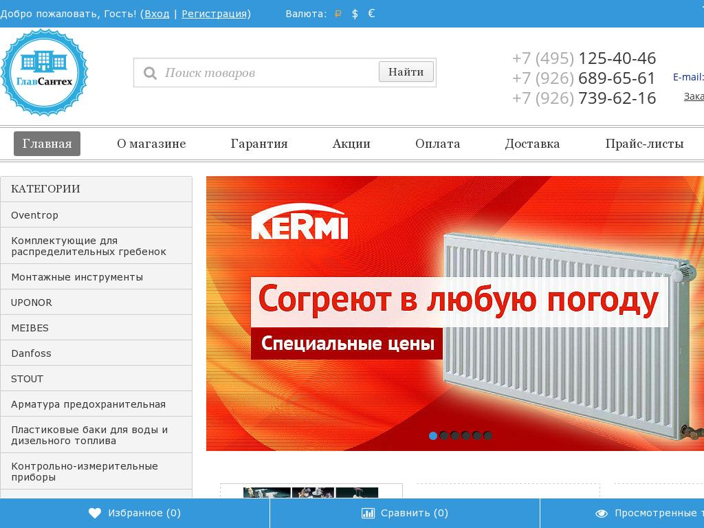 Скриншот интернет-магазина glavsantex.ru