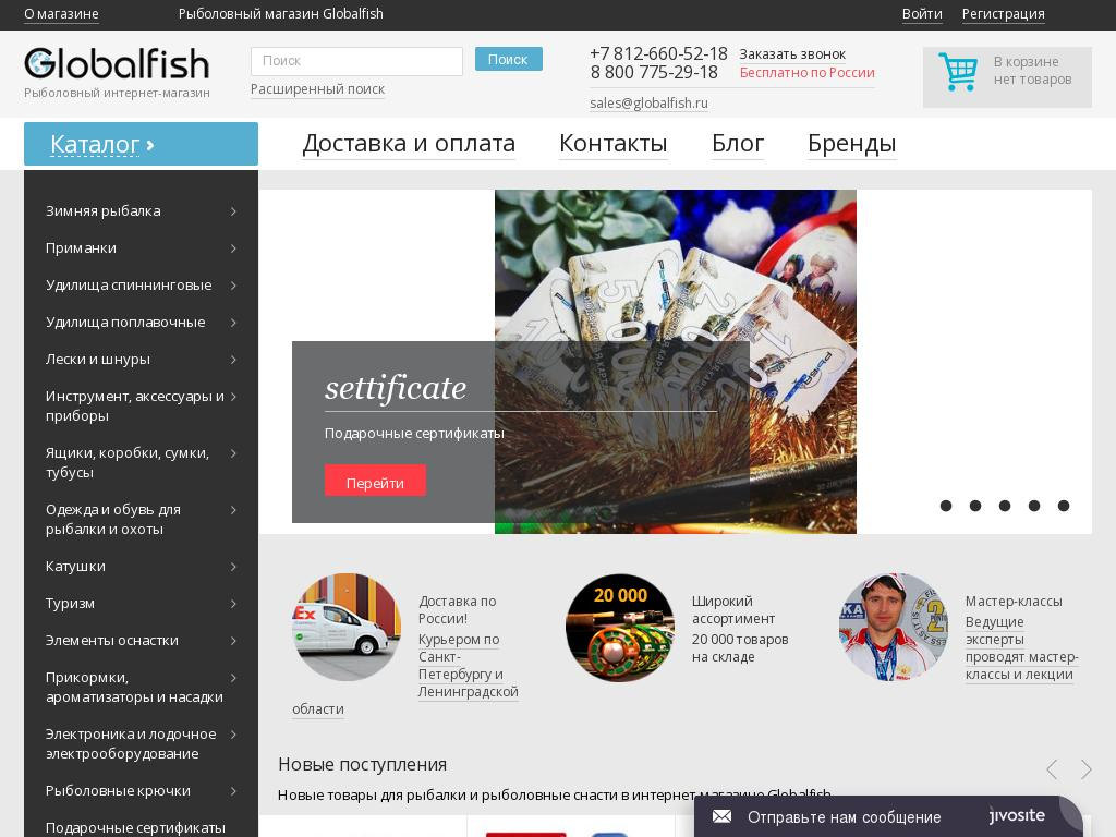 логотип globalfish.ru