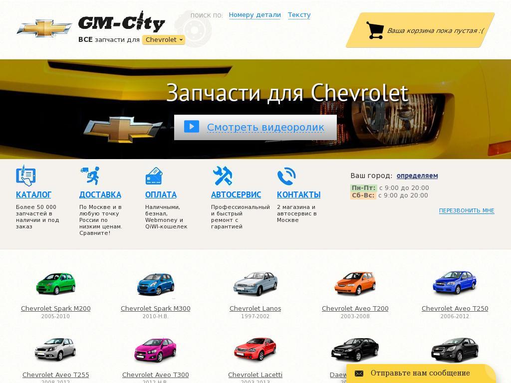 логотип gm-city.ru