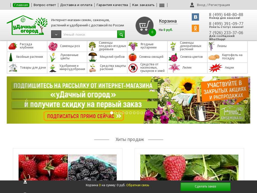 логотип gmsemena.ru