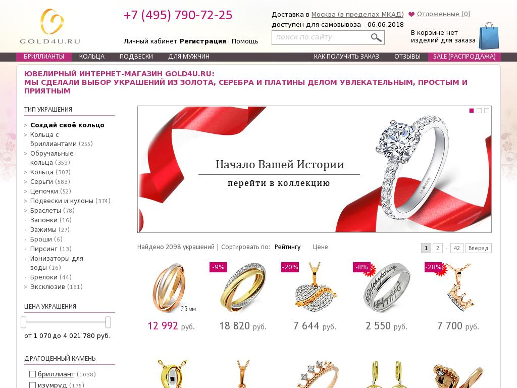 логотип gold4u.ru