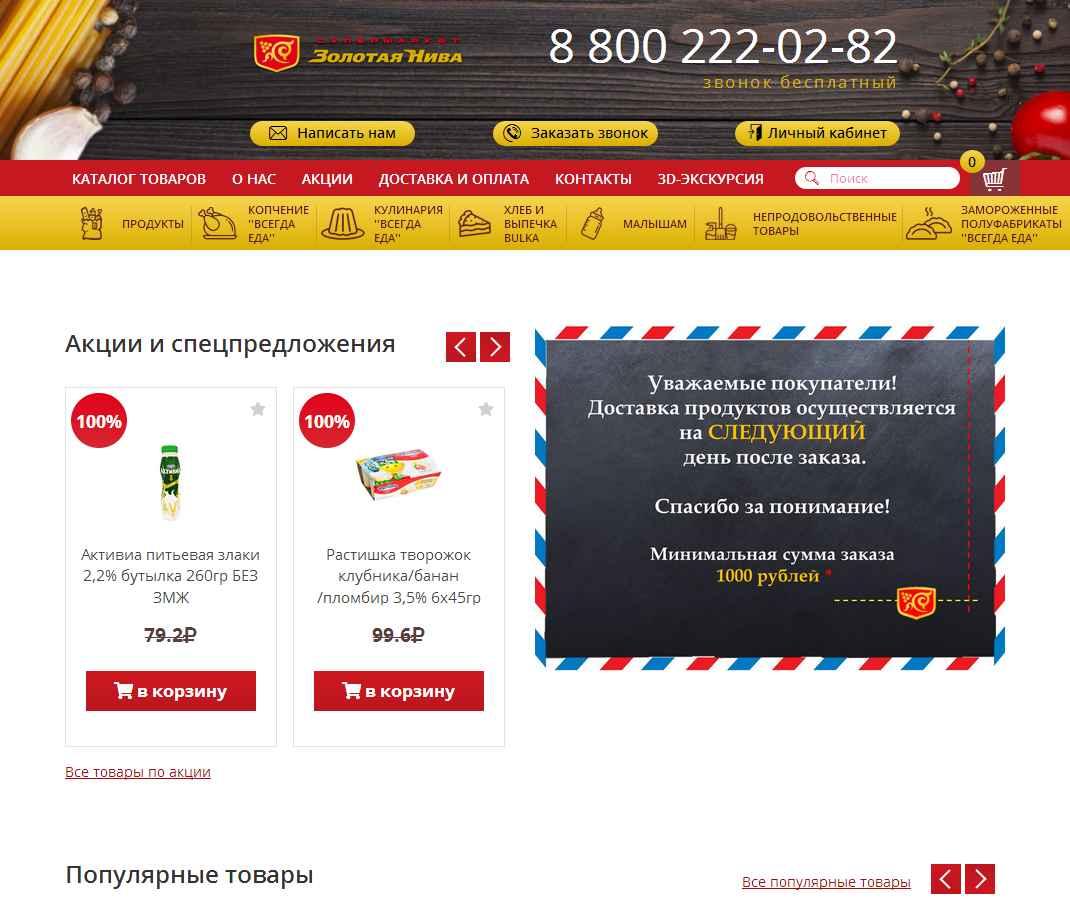 логотип goldniva.ru