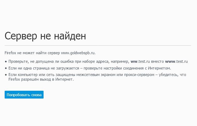 отзывы о goldwebspb.ru