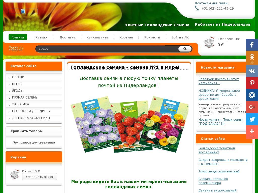 отзывы о gollandskie-semena.ru