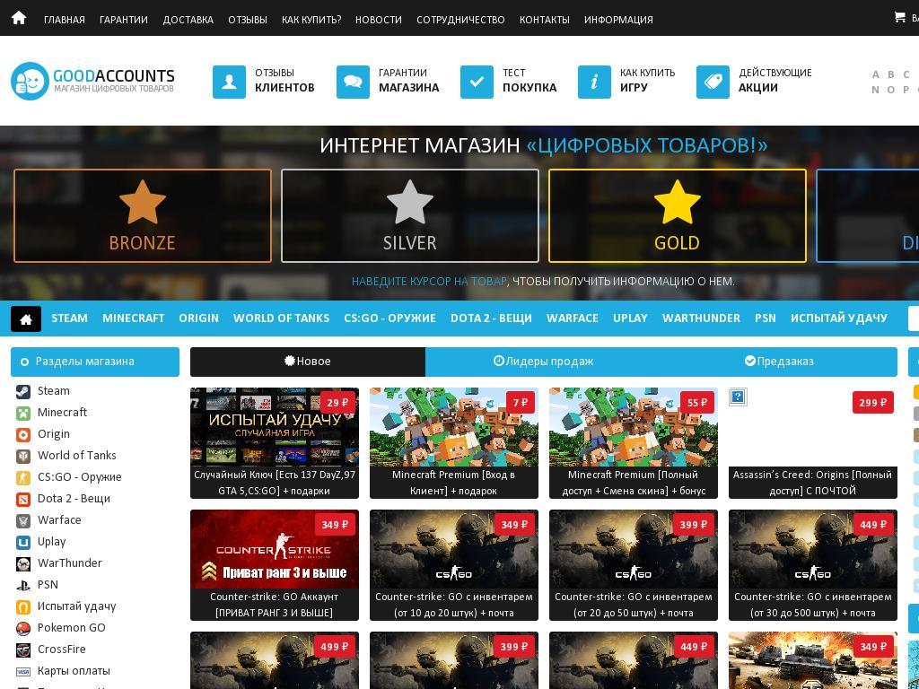 логотип good-accounts.ru