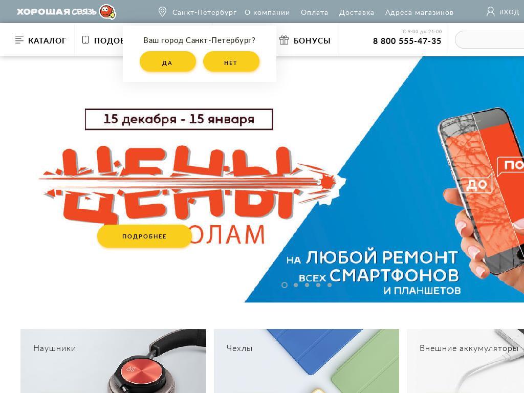 логотип goodcom.ru