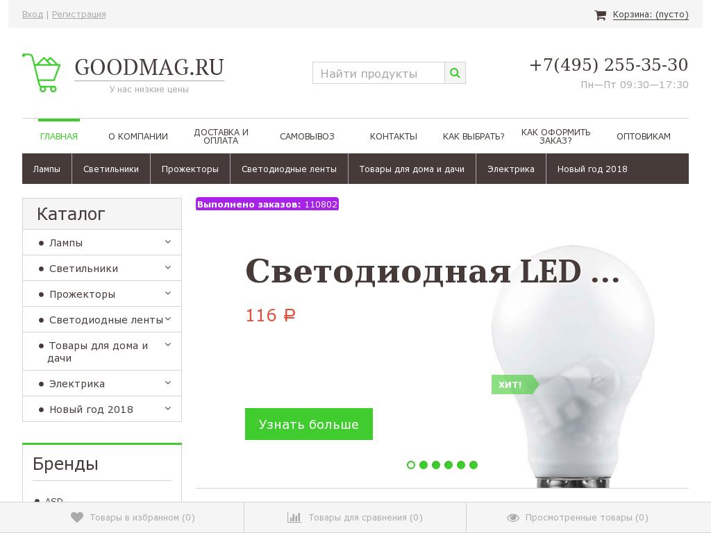 логотип goodmag.ru
