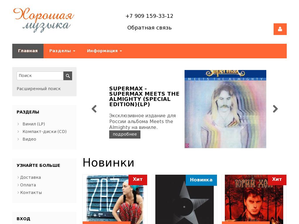 логотип goodmusic.com.ru