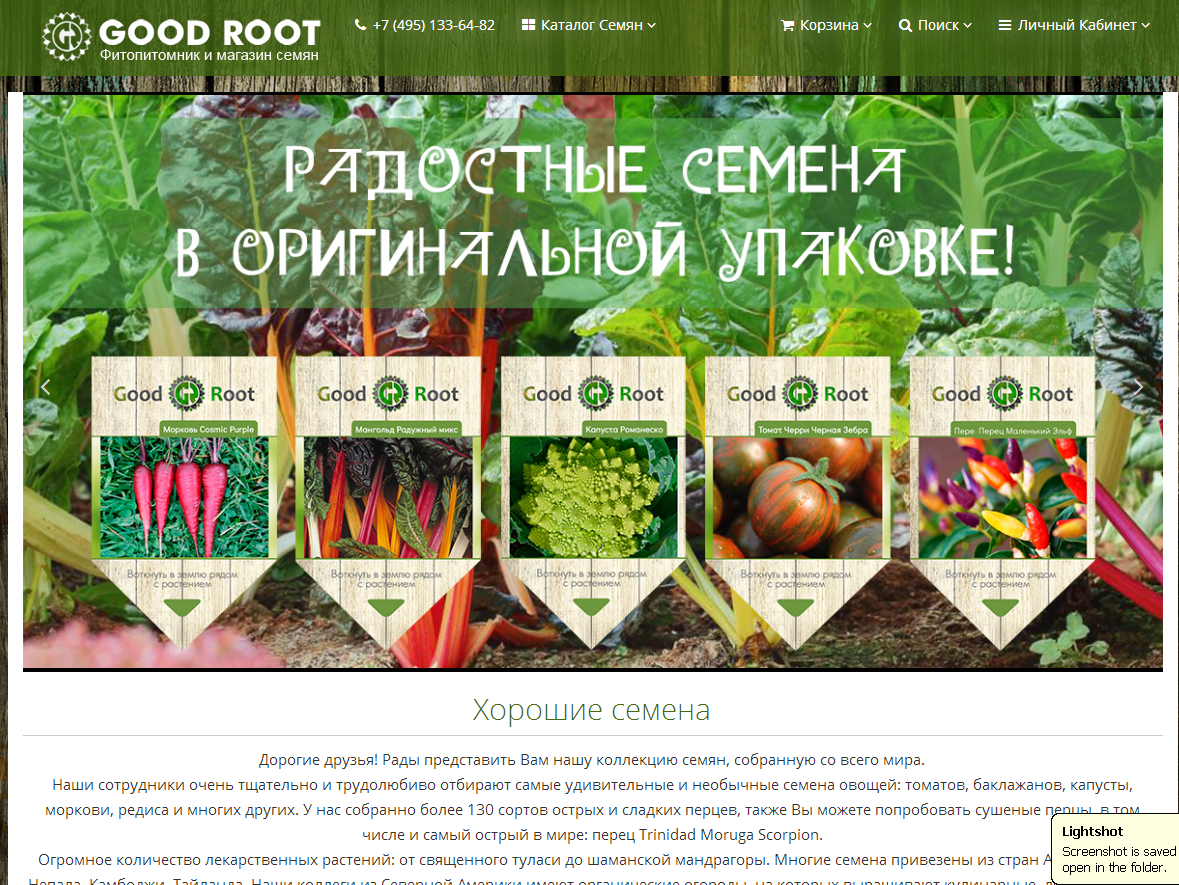 логотип goodroot.ru