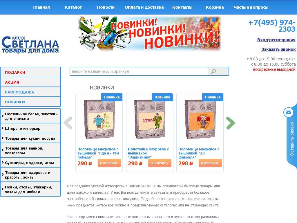 логотип goodsforhome.ru
