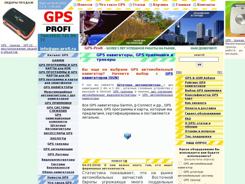 логотип gps-profi.ru