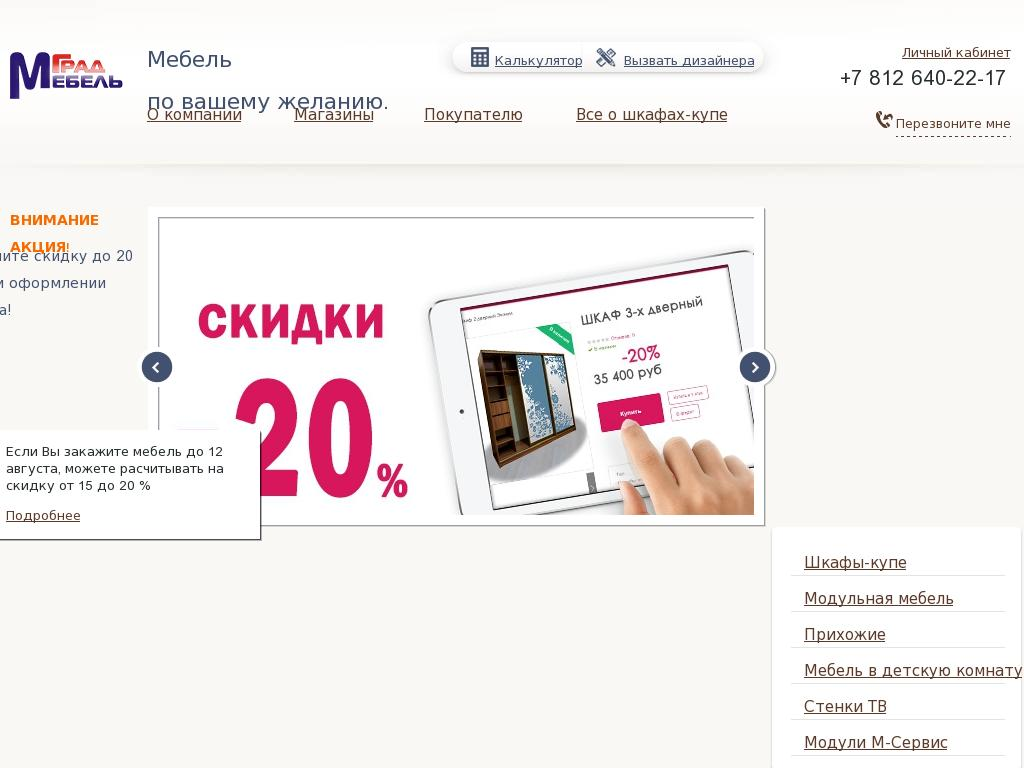 логотип gradmebeli.ru