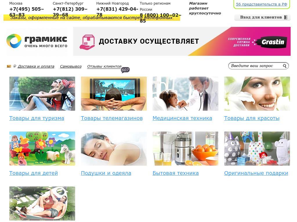 d3c35f1b7bf5b Gramix.ru - онлайн-магазин товаров для дачи (регион: Нижний Новгород)