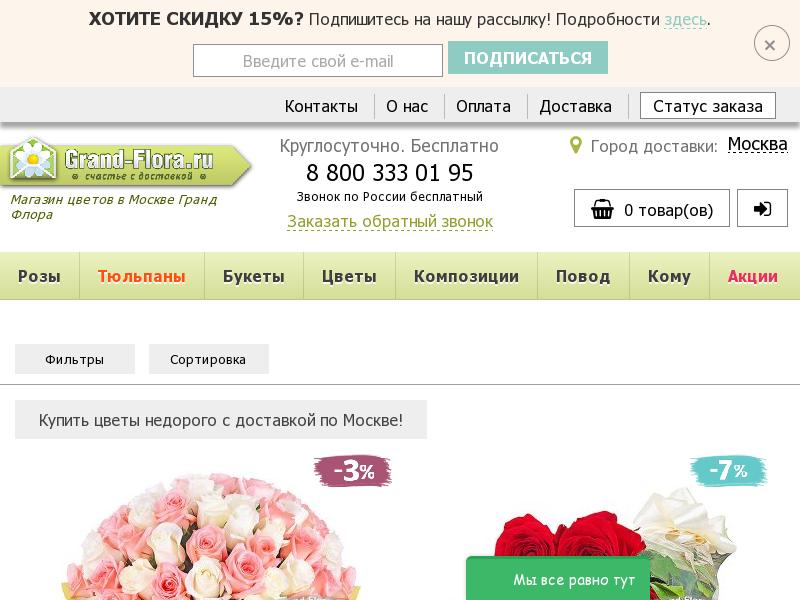 Скриншот интернет-магазина grand-flora.ru