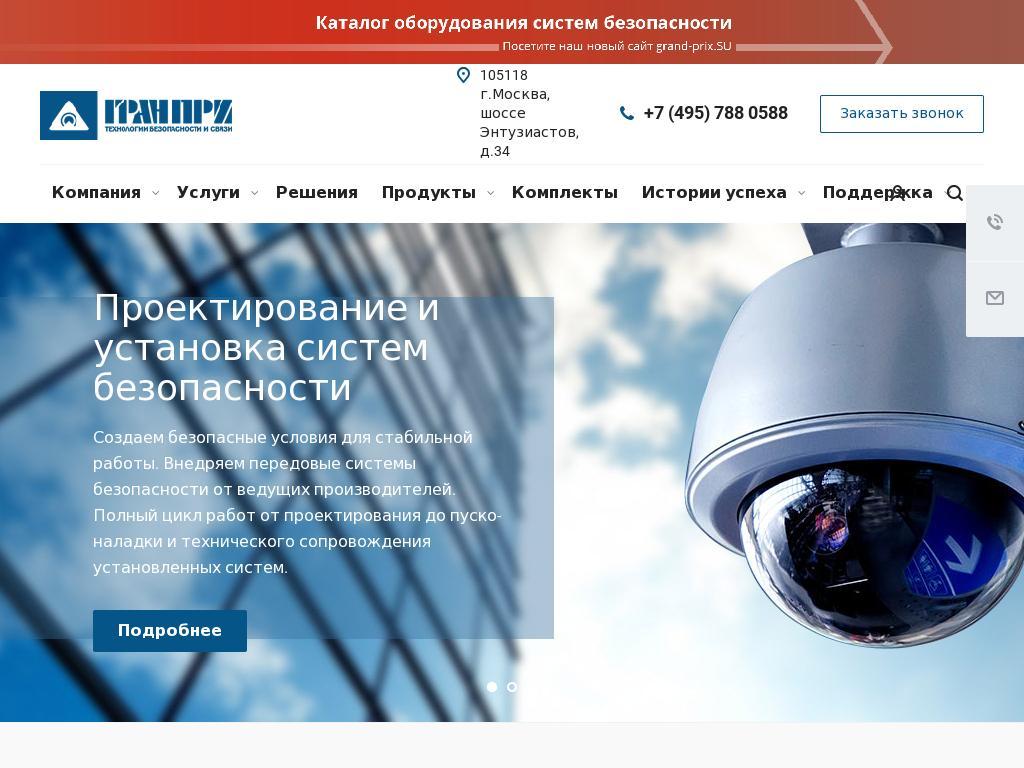 логотип grand-prix.ru