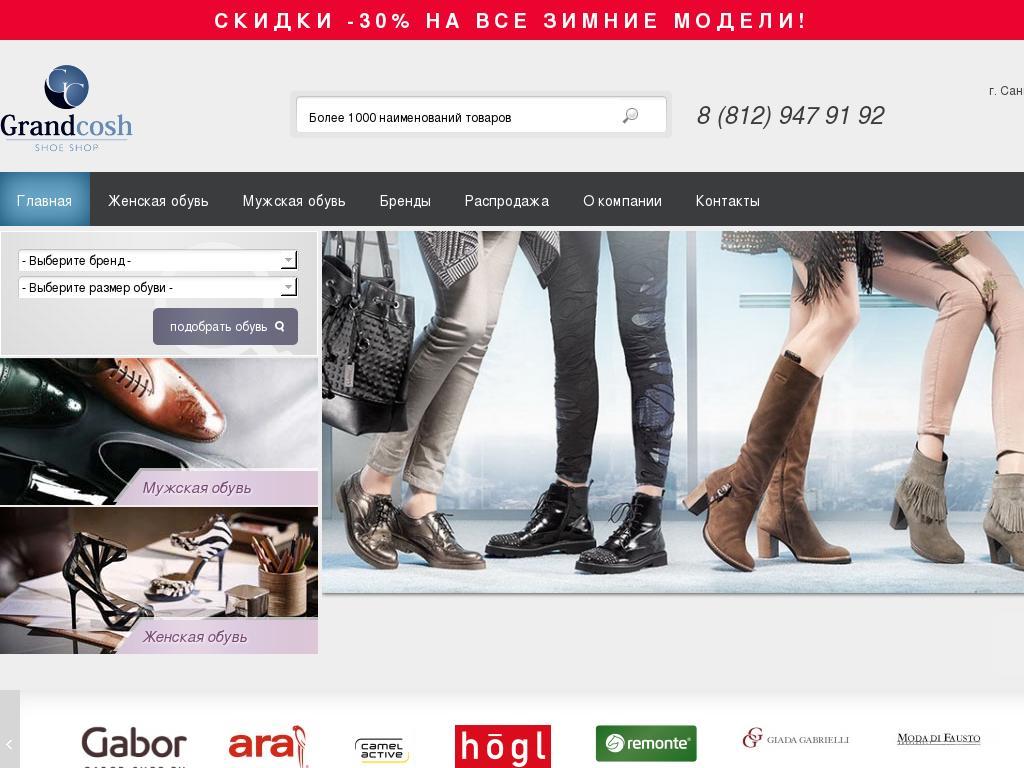 Магазин одежды и обуви больших размеров, обувь нестандартных размеров