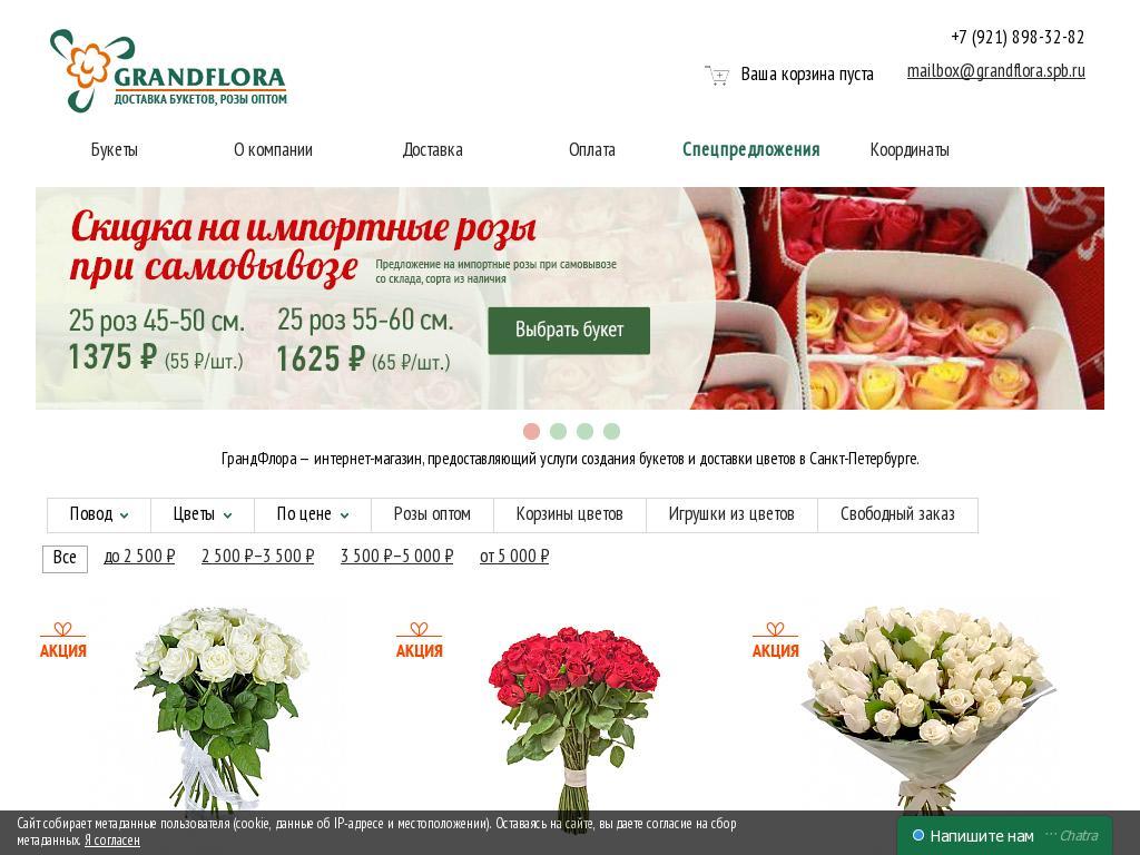 логотип grandflora.spb.ru