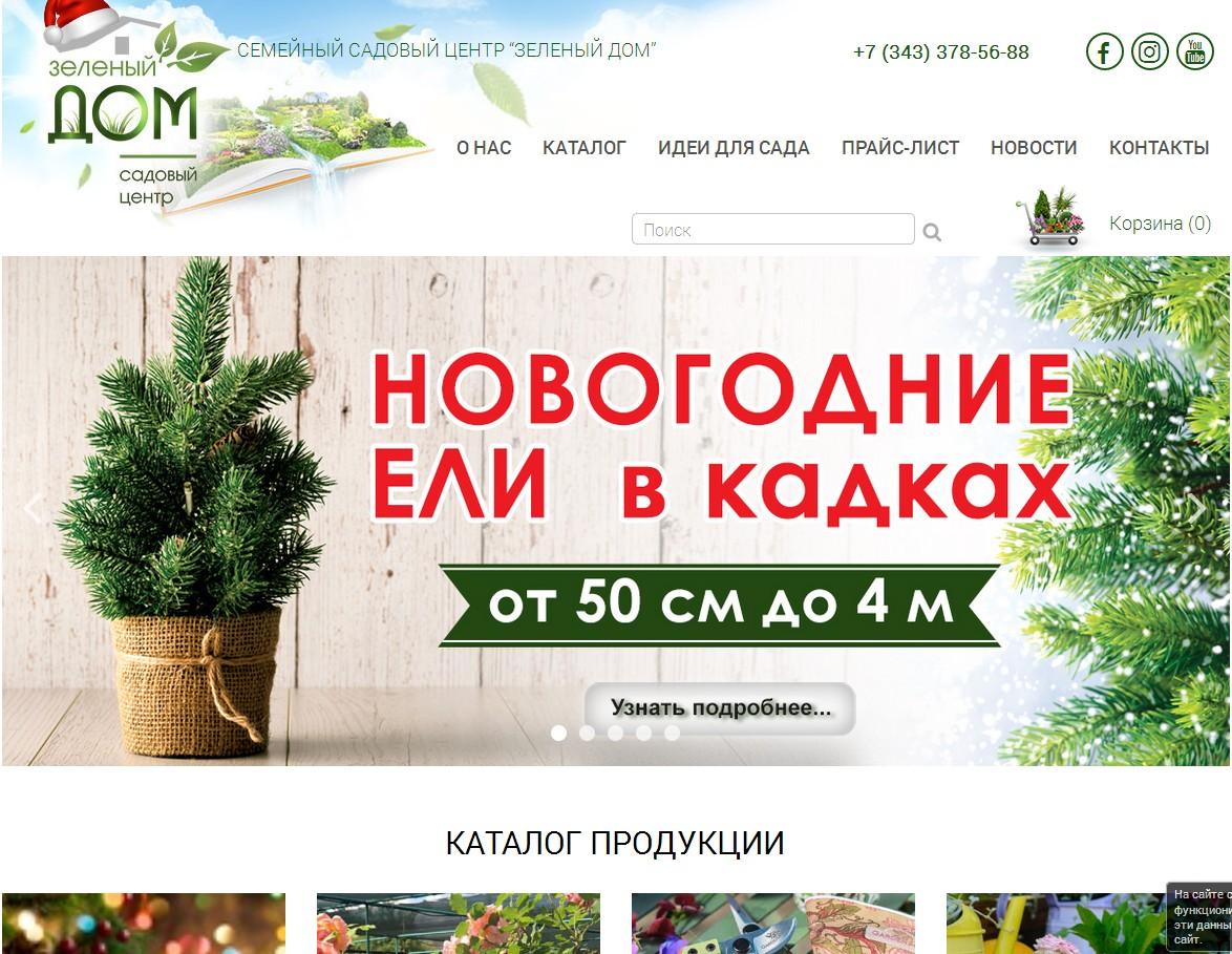 логотип green-ekb.ru