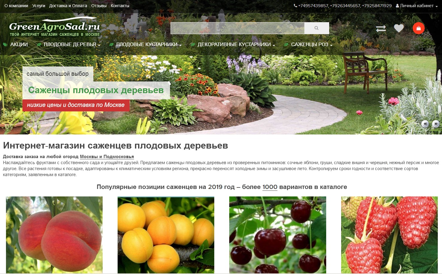 логотип greenagrosad.ru