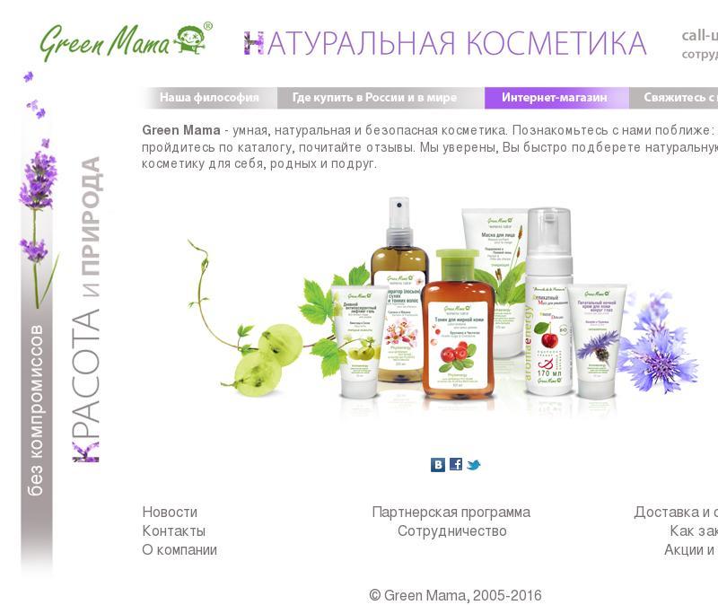логотип greenmama.ru