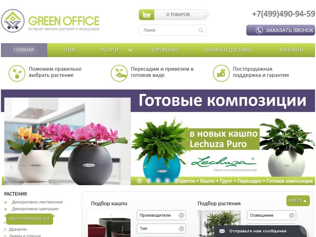 логотип greenoffice.ru