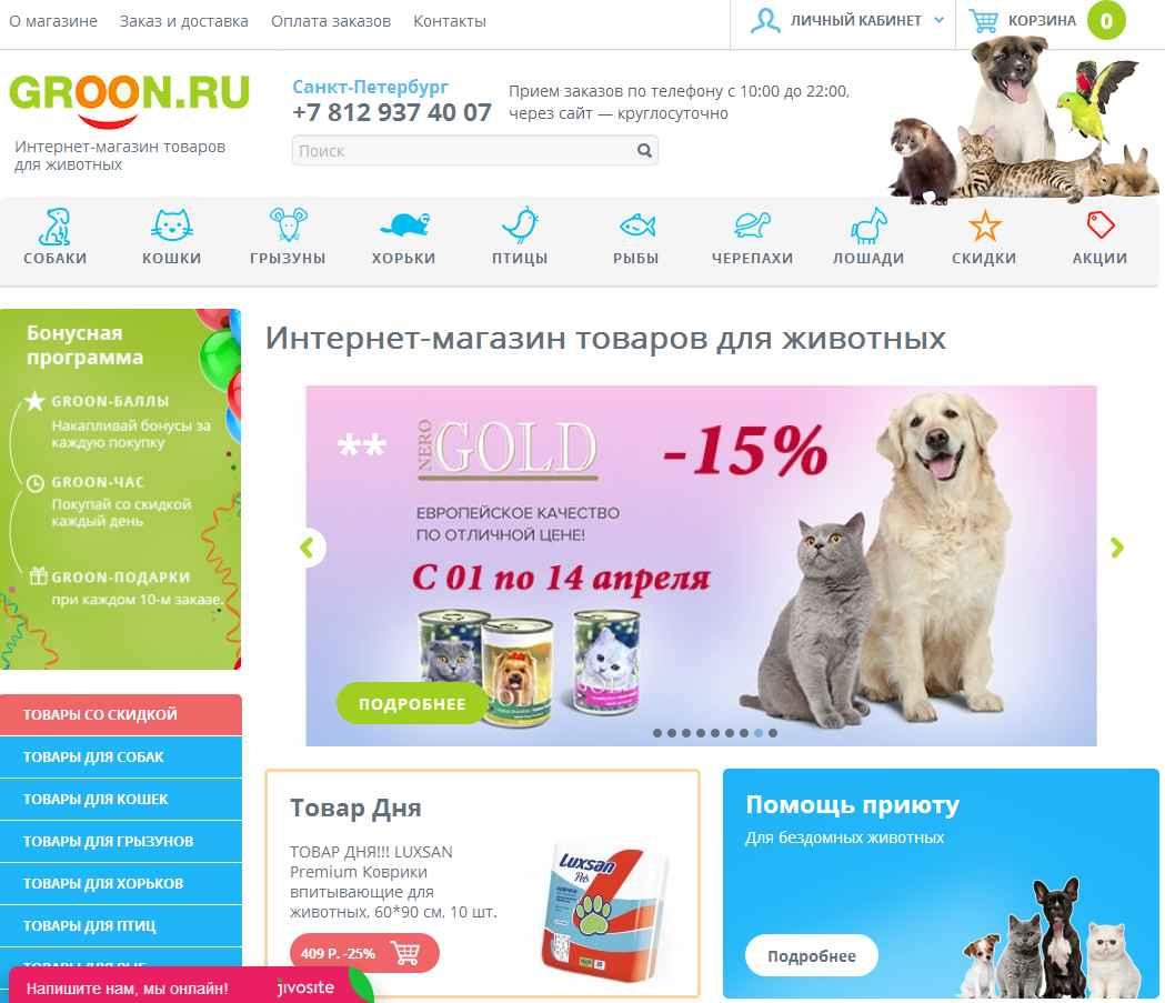 логотип groon.ru