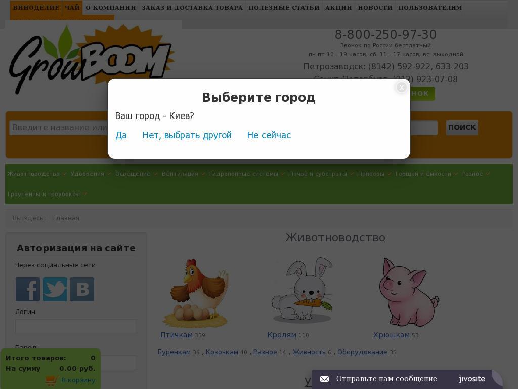 Скриншот интернет-магазина growboom.ru