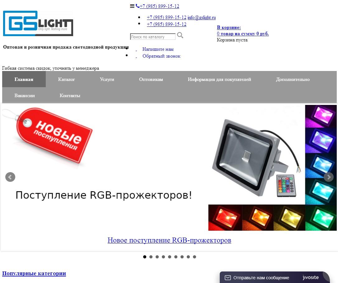 отзывы о gslight.ru