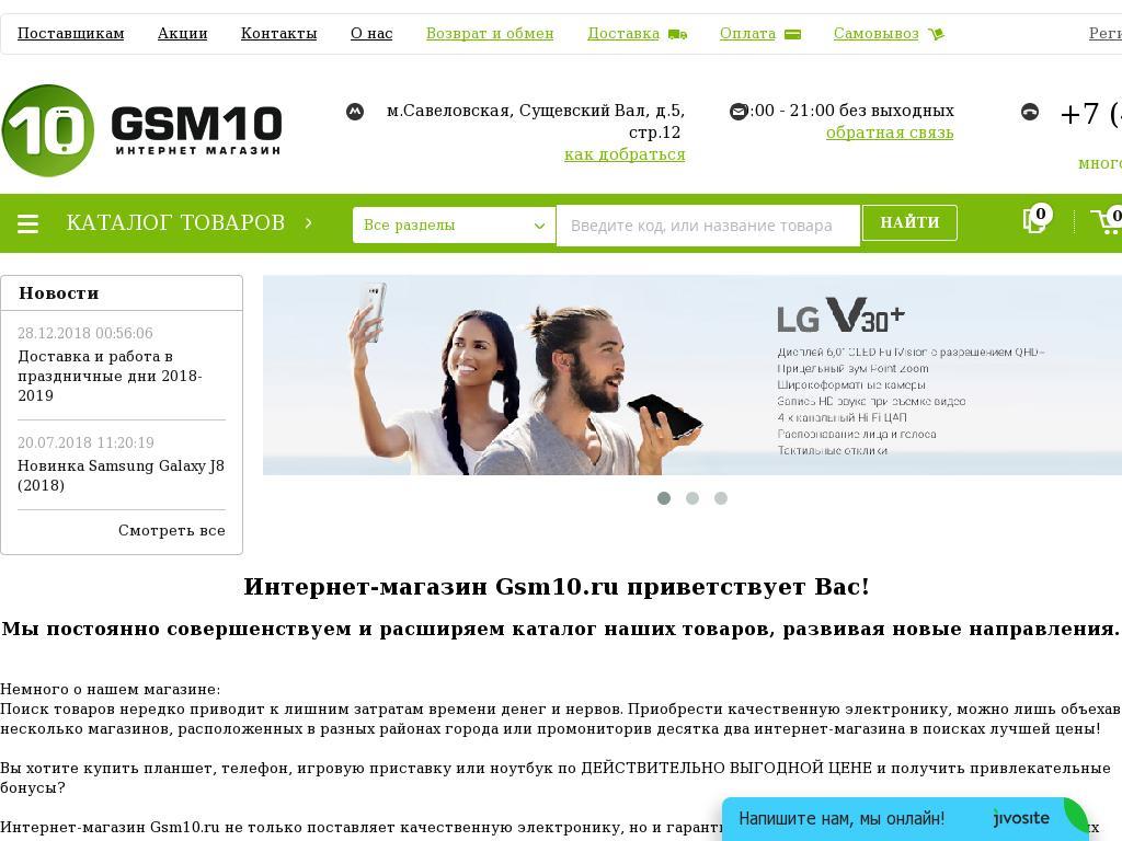 логотип gsm10.ru