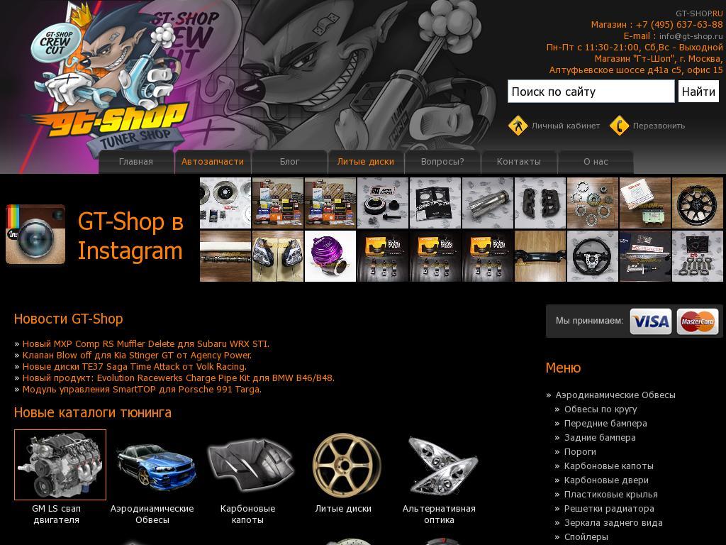 логотип gt-shop.ru