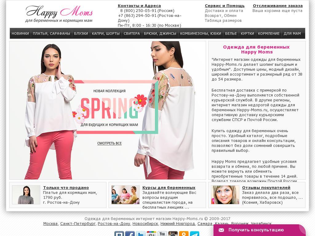 Интернет-магазины одежды для будущих мам с доставкой по России d234e1828db