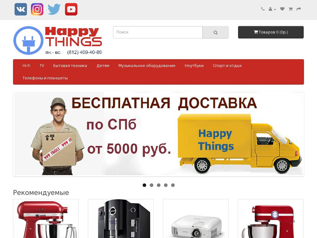 логотип happythings-spb.ru