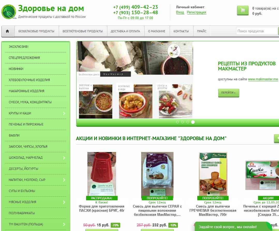 логотип healthtohome.ru