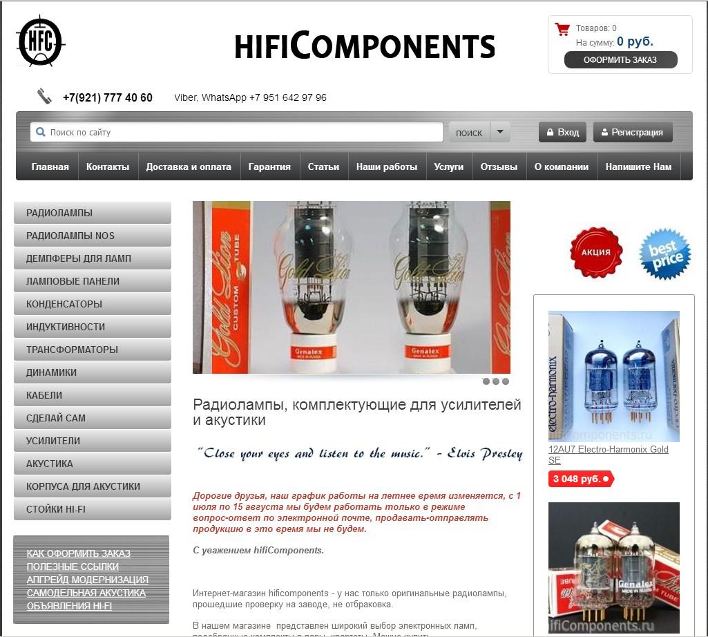 отзывы о hificomponents.ru