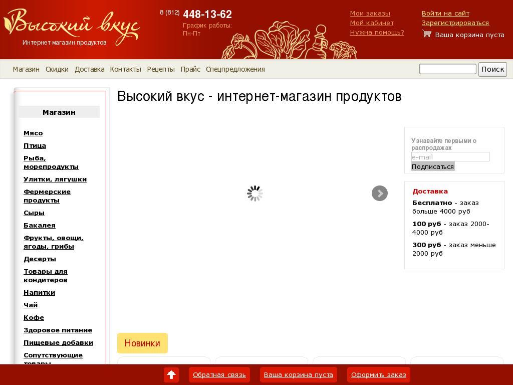 бесплатная онлайн программа продуктов