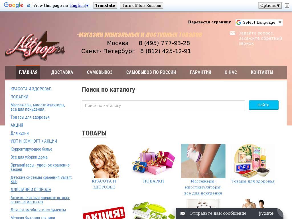 отзывы о hitshop24.ru