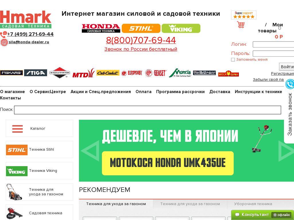 логотип hmark.ru