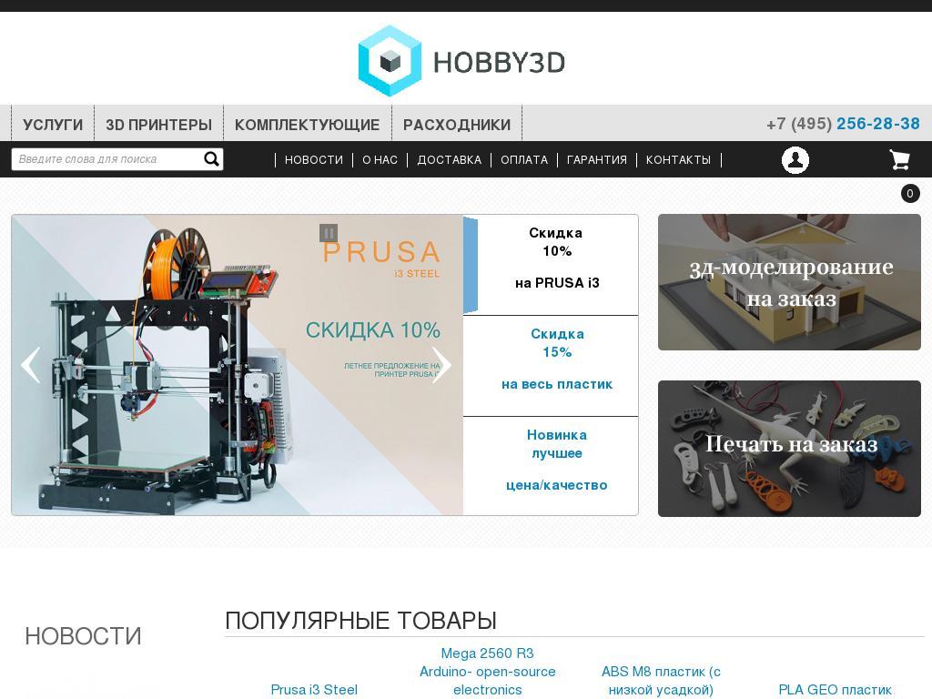 логотип hobby3d.ru