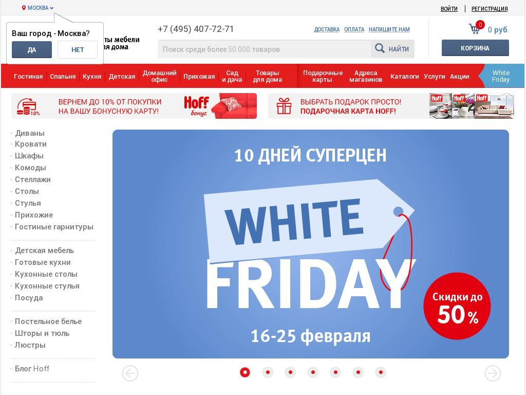 Скриншот интернет-магазина hoff.ru