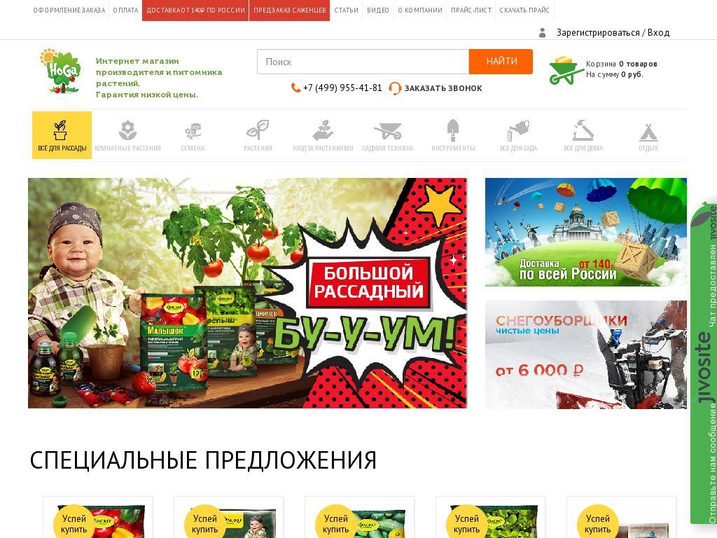 логотип hoga.ru