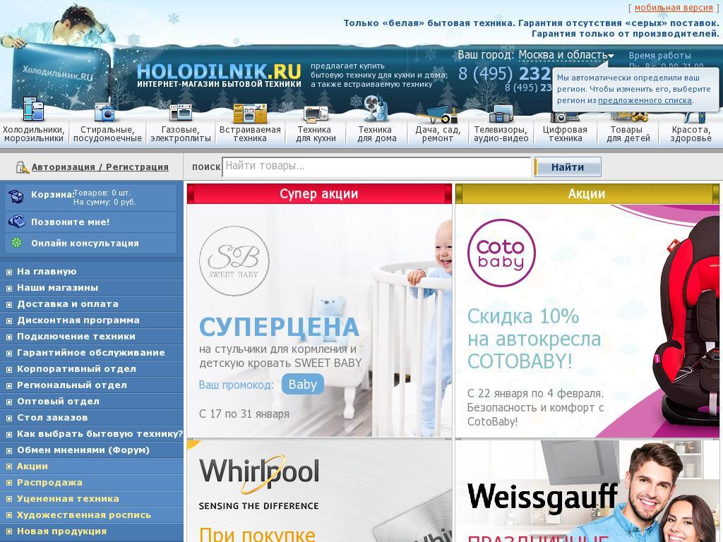 Скриншот интернет-магазина holodilnik.ru