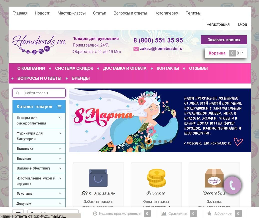 Скриншот интернет-магазина homebeads.ru