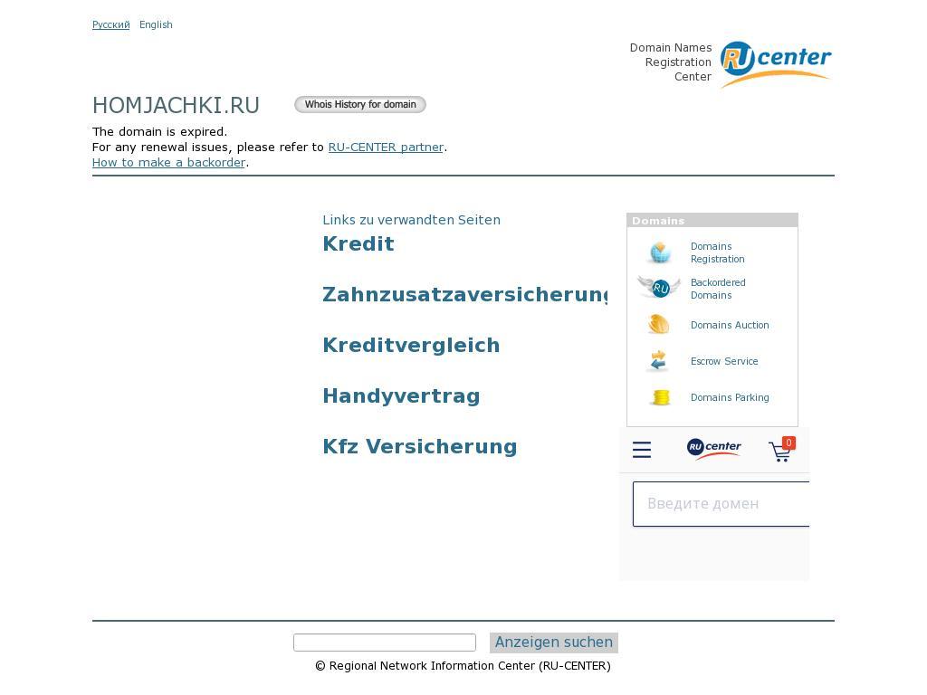 Скриншот интернет-магазина homjachki.ru