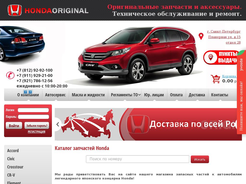 Скриншот интернет-магазина honda-original.ru