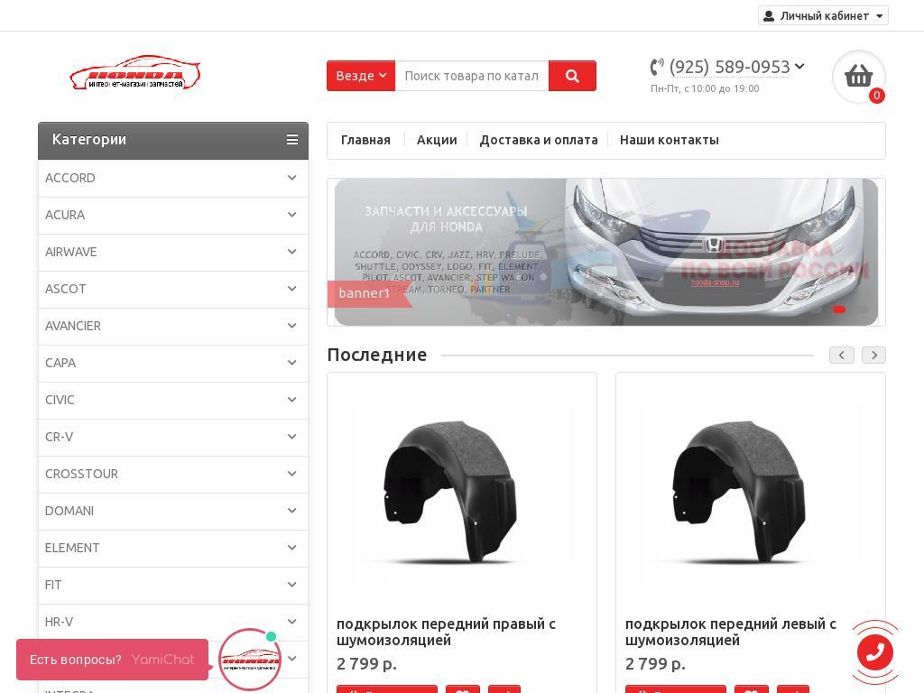Скриншот интернет-магазина honda-shop.ru