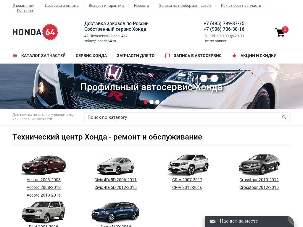 логотип honda64.ru