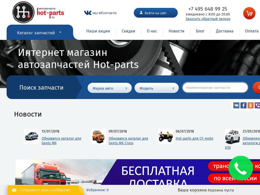логотип hot-parts.ru