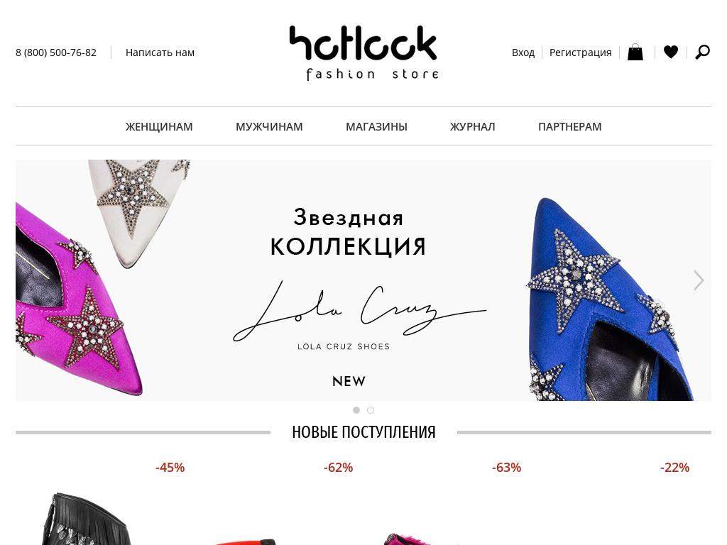 логотип hotlook.ru