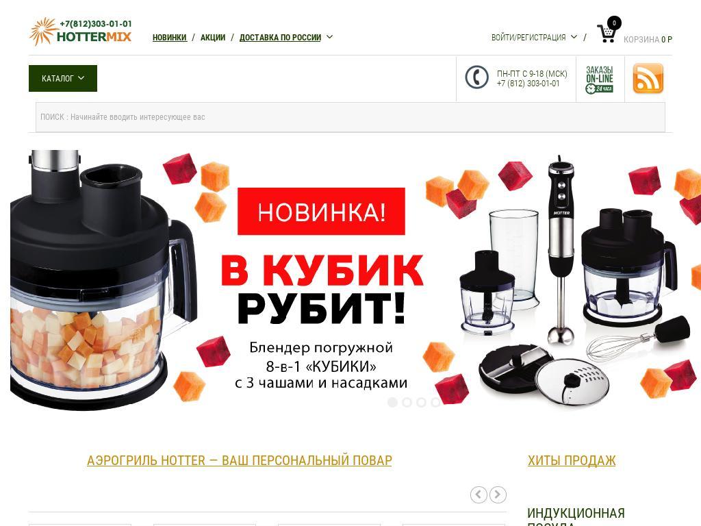 Скриншот интернет-магазина hottermix.ru